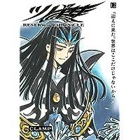 ツバサ(12) (週刊少年マガジンコミックス)