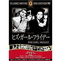 ヒズ・ガール・フライデー [DVD] FRT-216