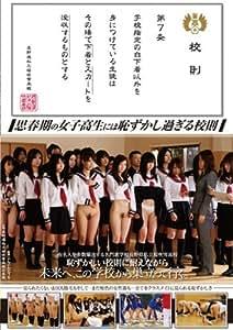 思春期の女子高生には恥ずかし過ぎる校則 校則第7条:学校指定の白下着以外を身につけている生徒はその場で下着とスカートを没収するものとする [DVD]