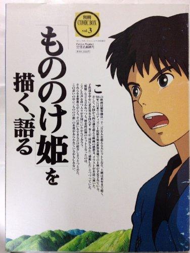 「もののけ姫」を描く、語る 別冊COMIC BOX vol.3