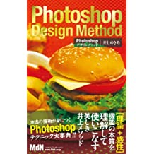 Photoshopデザインメソッド