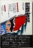 犯罪専科 (1978年)