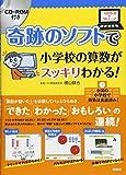 CD-ROM付き[奇跡のソフト]で小学校の算数がスッキリわかる!
