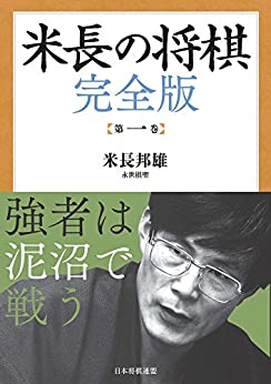 [米長 邦雄]の米長の将棋 完全版 第一巻