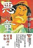 悪童 小説 寅次郎の告白 画像