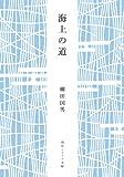 海上の道 柳田国男コレクション (角川ソフィア文庫)