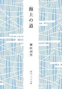 柳田国男コレクション 6巻 表紙画像