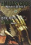 THE MIDAS CODE 呪われた黄金の手 下 (竹書房文庫)