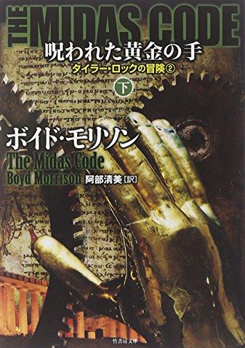 THE MIDAS CODE 呪われた黄金の手 下 (竹書房文庫)の詳細を見る