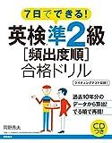 CD付 7日でできる! 英検準2級〔頻出度順〕合格ドリル (高橋書店の英検シリーズ)