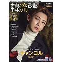 韓流ぴあ 2017年 12 月号 [雑誌]: 月刊スカパー! 別冊