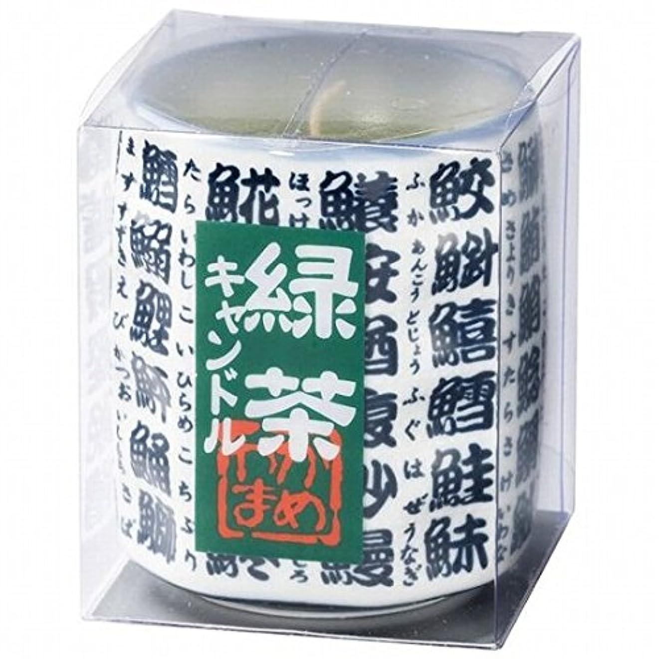 ゆるい検証油kameyama candle(カメヤマキャンドル) 緑茶キャンドル(86070000)