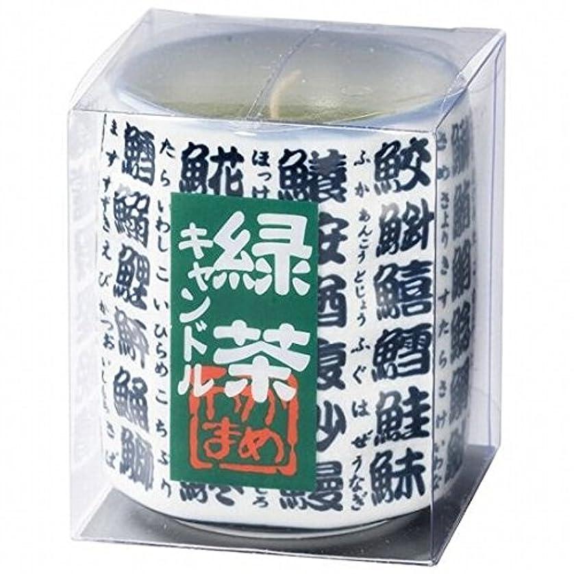 雰囲気不毛考古学kameyama candle(カメヤマキャンドル) 緑茶キャンドル(86070000)