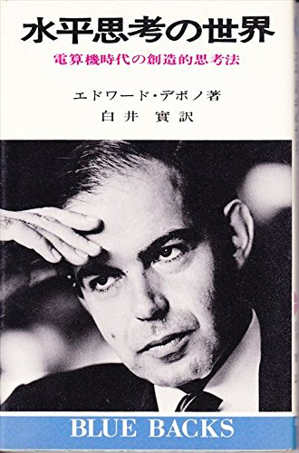 水平思考の世界―電算機時代のための創造的思考法 (1971年) (ブルーバックス)の詳細を見る