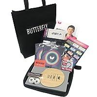 バタフライ(Butterfly) 卓球 新入生 ビギナー セット (ラケット ラバー ラケットケース ボール 等) BUT2018K