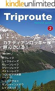 Trip Route 2巻 表紙画像