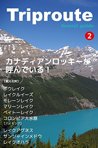 Trip Route 2 カナダ カナディアンロッキー編 2...