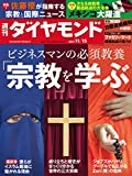 週刊ダイヤモンド 2014年11/15号 [雑誌]