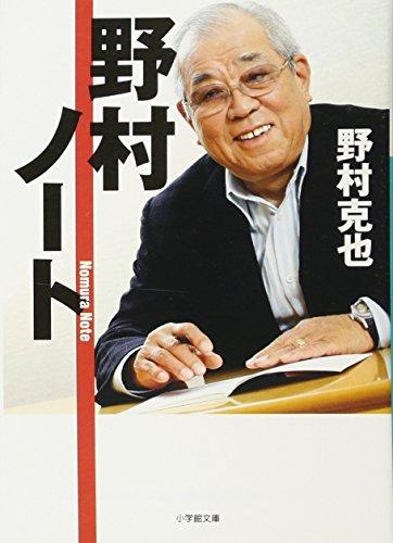 野村ノート (小学館文庫)の詳細を見る