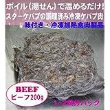 スターケバブのビーフケバブ肉 200グラム5パック 調理済みカット冷凍肉