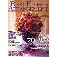 BEST FLOWER ARRANGEMENT (ベストフラワーアレンジメント) 2008年 10月号 [雑誌]