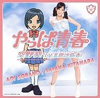 やっぱ青春(初回生産限定盤)(DVD付)