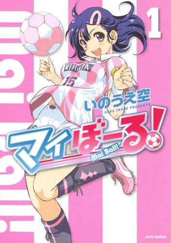 マイぼーる! 1 (ジェッツコミックス)の詳細を見る