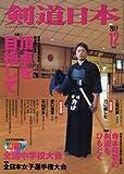 剣道日本 2017年 12月号 DVD付 [雑誌]