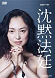 連続ドラマW 沈黙法廷 DVD-BOX[DVD]