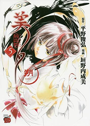 吸血姫美夕 朔(5) (チャンピオンREDコミックス)
