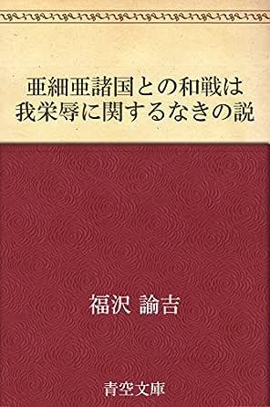 Amazon.co.jp: 亜細亜諸国との和戦は我栄辱に関するなきの説 eBook ...