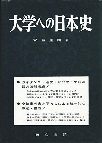 大学への日本史 (大学へのシリーズ)の詳細を見る