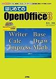 はじめてのOpenOffice3―ワープロ・表計算・プレゼン・データベース・図形描画統合ソフトを使いこなす! (I・ BOOKS) 画像