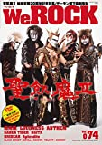 WeROCK Vol. 074 [雑誌] 画像