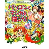"""ワコム製ペンタブレット""""Bamboo Comic""""対応ガイドブック パソコンでマンガを描こう!"""
