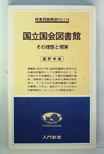 国立国会図書館―その理想と現実 (1978年) (入門新書―時事問題解説〈no.116〉)