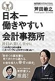 日本一働きやすい会計事務所