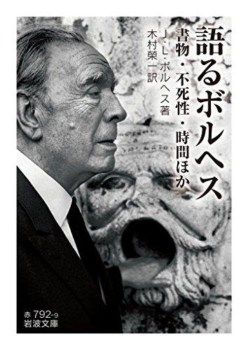 語るボルヘス——書物・不死性・時間ほか (岩波文庫)