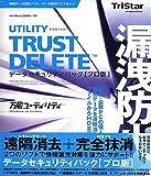 TRUST DELETE セキュリティパック プロ版