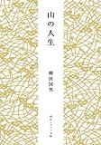 山の人生 柳田国男コレクション (角川ソフィア文庫)