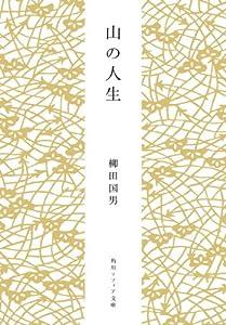 柳田国男コレクション 5巻 表紙画像