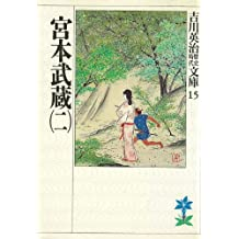 宮本武蔵(2) (吉川英治歴史時代文庫)
