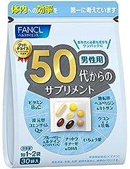 ファンケル FANCL 50代からのサプリメント 男性用 10~30日分 30袋(1袋中7粒)
