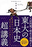 東大の日本史「超」講義