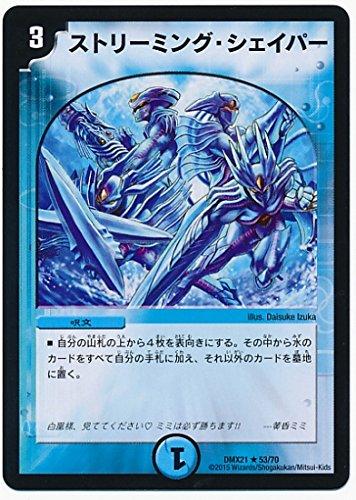 デュエルマスターズ/DMX-21/53/R/ストリーミング・シェイパー/水/呪文