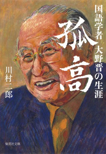 孤高 国語学者大野晋の生涯 (集英社文庫)