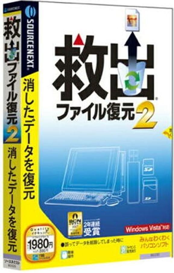 最大限氏猫背救出ファイル復元 2 (説明扉付スリムパッケージ版)