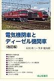 電気機関車とディーゼル機関車(改訂版) (交通ブックス)