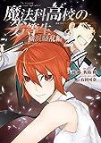 魔法科高校の劣等生 横浜騒乱編 2巻 (デジタル版GファンタジーコミックスSUPER)