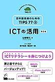 ICTの活用 第2版 (日本語教師のためのTIPS 77) 画像